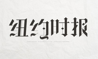 THe-New-York-Times-logo-in-Chinese